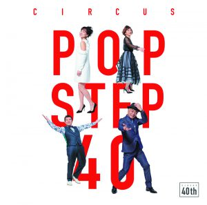 POP STEP 40 ~Futur