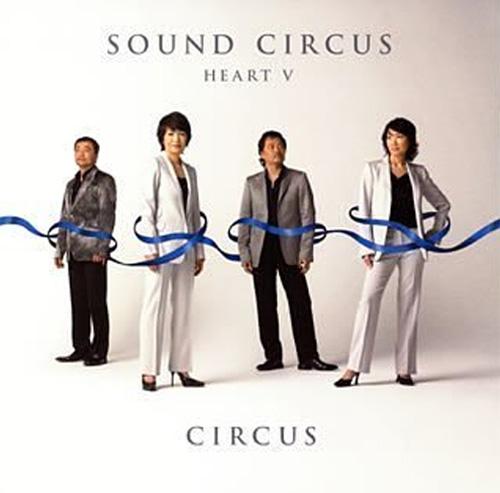 Sound Circus Heart 5