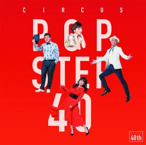 POP STEP 40 ~Histore et Futur