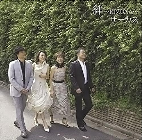 絆-KIZUNA-