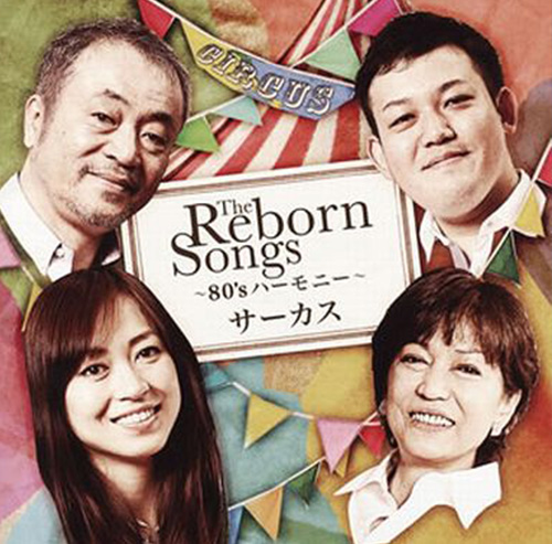 THE REBORN SONGS
